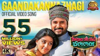 GaandaKannazhagi - Video Song | Namma Veettu Pillai |Sivakarthikeyan |SunPictures |Pandiraj |D.Imman